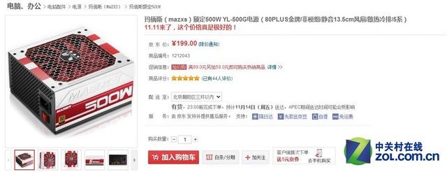 未来的电源 玛侕斯额定500W京东售199元