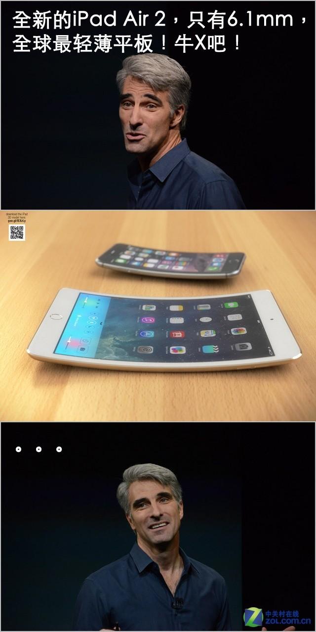 表情帝登场 苹果新iPad发布会欢乐吐槽
