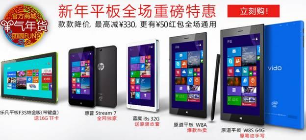 微软中国官方商城给你不一样的羊年开年礼