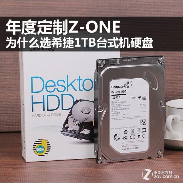 年度定制Z-ONE 为什么选希捷1TB台式机硬盘