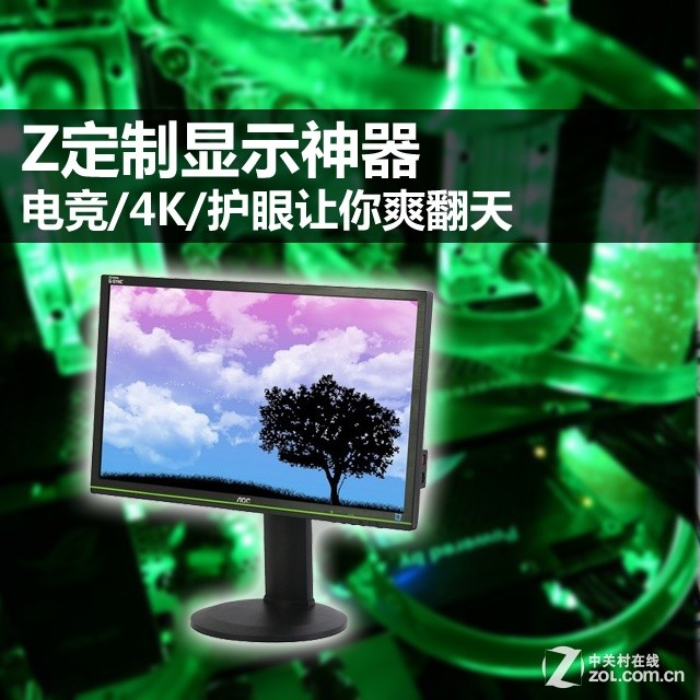 Z定制显示神器 电竞/4K/护眼让你爽翻天