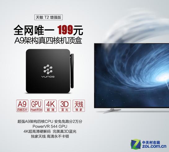 天敏T2升级 唯一199元A9架构真四核盒子
