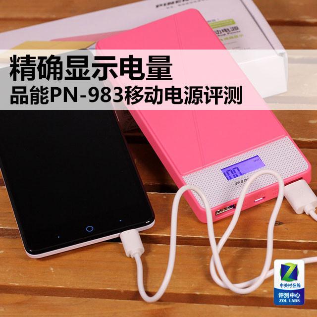 精确显示电量 品能PN-983移动电源评测