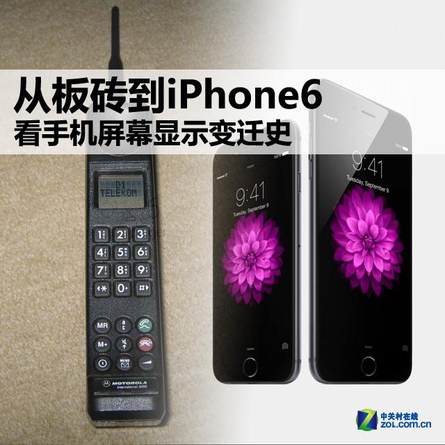 從板磚到iPhone6 看手機屏幕顯示變遷史