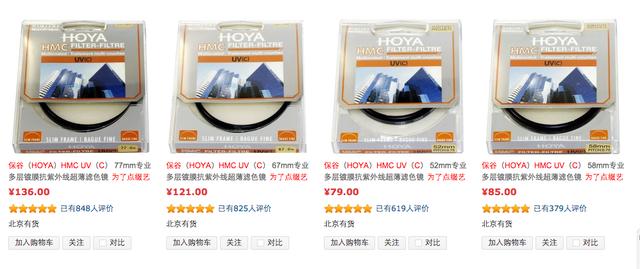 镜头保护神 HOYA UV镜史上最低价开团