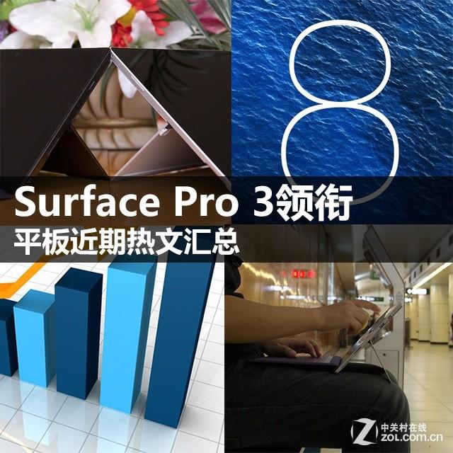 Surface Pro 3领衔 平板近期热文汇总