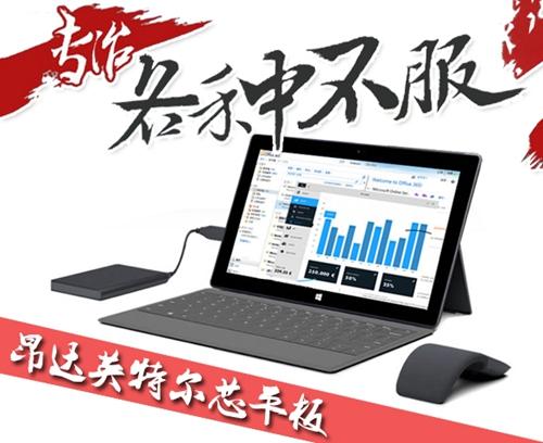 昂达7寸平板电脑_昂达&英特尔芯平板十月新品出炉_昂达平板电脑_平板电脑新闻 ...