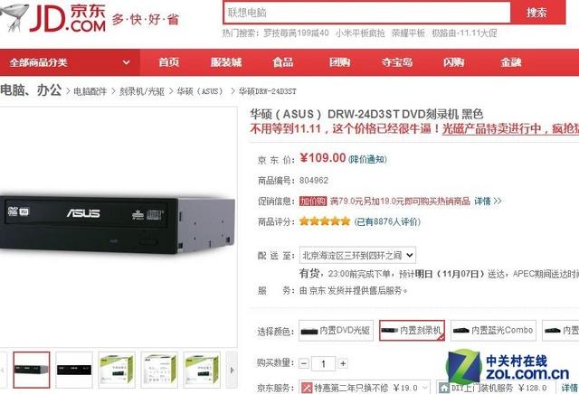 数据更安全 华硕DRW-24D3ST京东109元