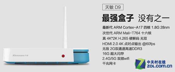 瑞芯微3288芯片 天敏D9 2G+16G最强配置