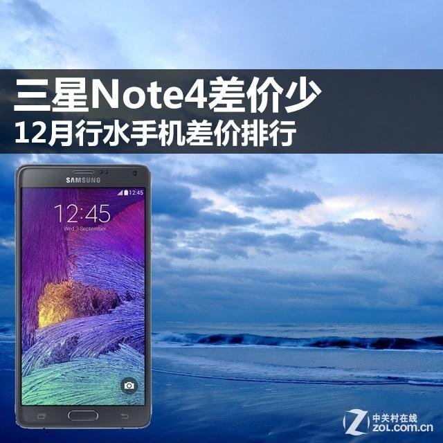 三星Note4差价少 12月行水手机差价排行