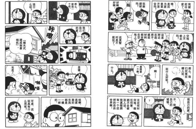《哆啦a梦》第三卷——梦想的城镇--大雄之国(图片来自爱漫画)
