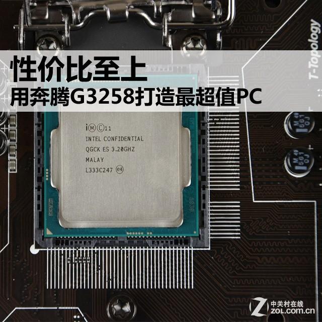 性价比至上 用奔腾G3258打造最超值PC