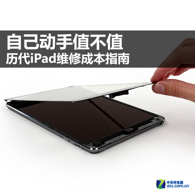 历代iPad维修成本指南 自己入手值不值