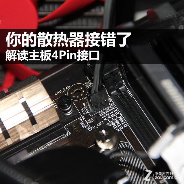 你的散热器接错了 解读主板4Pin接口
