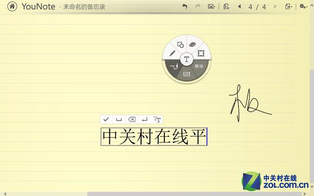 手机 正文/YouNote可将原笔迹手写字体自动转换成印刷体