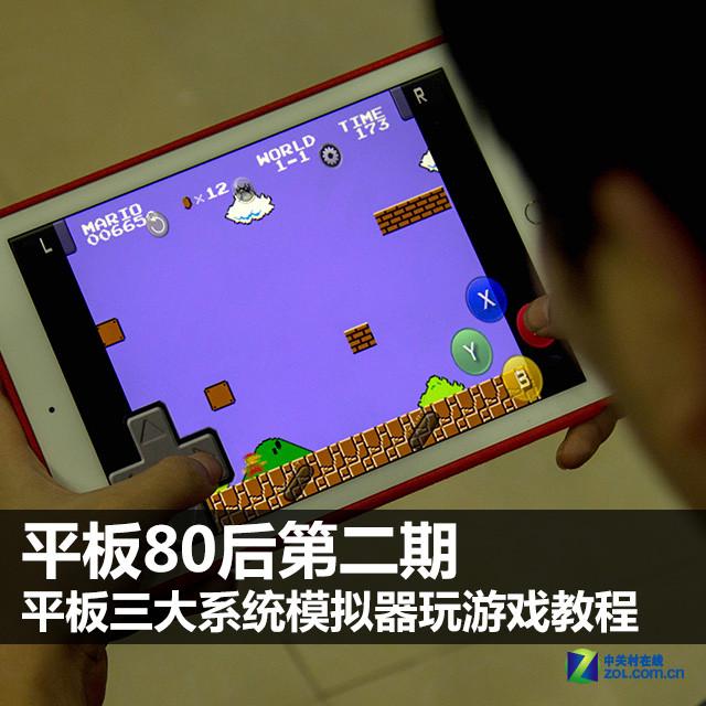 平板80后:安卓 Win8 iOS模拟器教程_苹果 iPa