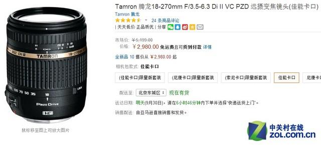 15倍高倍率变焦 腾龙18-270mm亚马逊促销