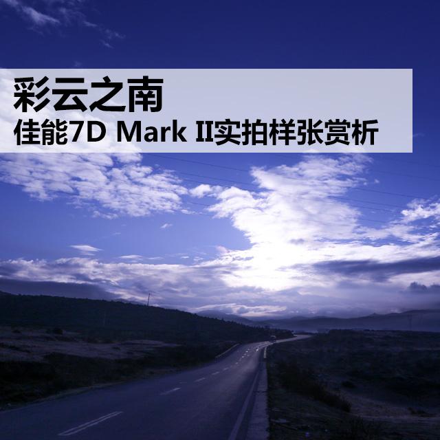 彩云之南 佳能7D Mark II实拍样张赏析