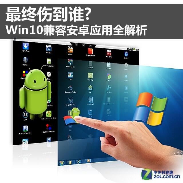 最终伤到谁? Win10兼容安卓应用全解析 19