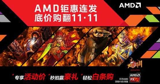 京东方11.11父亲促 AMD爆款机型重磅到来袭