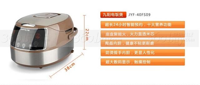九阳 JYF-40FS09电饭锅 编辑点评:九阳 JYF-40FS09在外观和造型上都显得很时尚,而且它具有高导热陶晶内胆,健康耐磨,还不粘锅。在外侧设计防烫提手内胆,很人性化。拥有超长24小时的智能预约功能,使用起来省时省力。表面有超大数码显示屏,触摸操控,快捷方便。