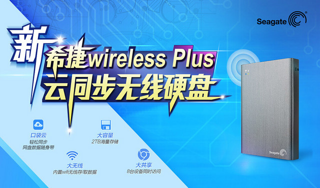 2TB加云同步 希捷新无线硬盘京东首发