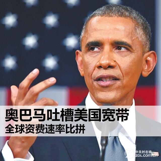 奥巴马吐槽美国宽带 全球资费速率比拼