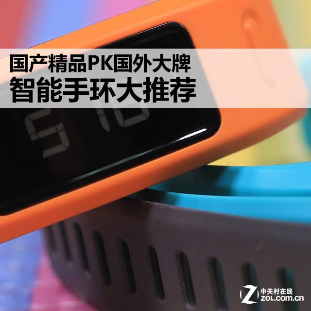 国产精品PK国外大牌 智能手环大推荐