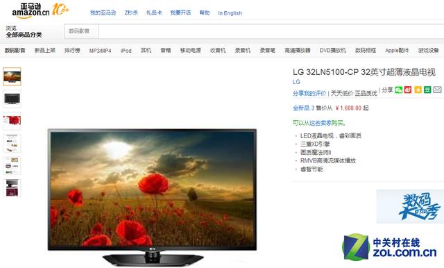32英寸液晶电视报价_lg 32ln5100-cp_液晶电视导购