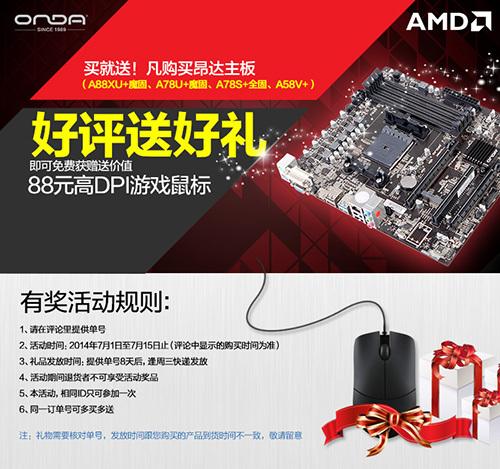 入门首先,AMD APU必备神器昂达A58V+