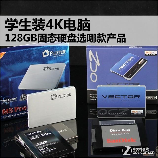 学生装4K电脑 128GB固态硬盘选哪款产品