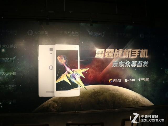 雷霆战机携大q造游戏手机 京东众筹首发