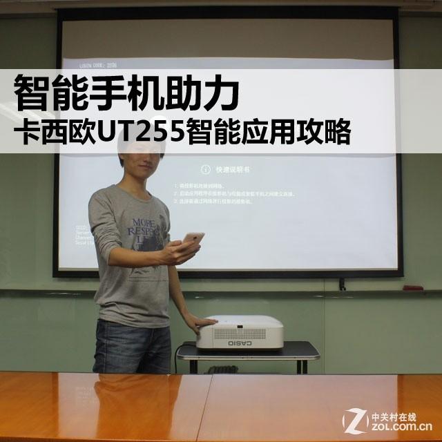 智能手机助力 卡西欧UT255智能应用攻略