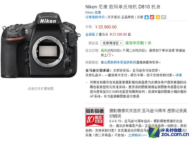 尼康D810 编辑点评: 尼康D810将摄影提升至全新领域。其图像传感器经过重新设计,可充分利用接收到的光线。通过搜集更多光线信息,照相机的图像传感器具有引人注目的低感光度性能,令其成为首部最低标准感光度低为ISO 64的尼康数码单镜反光照相机,且无损其宽广的动态范围。 尼康D810 [优惠价格] 22980元