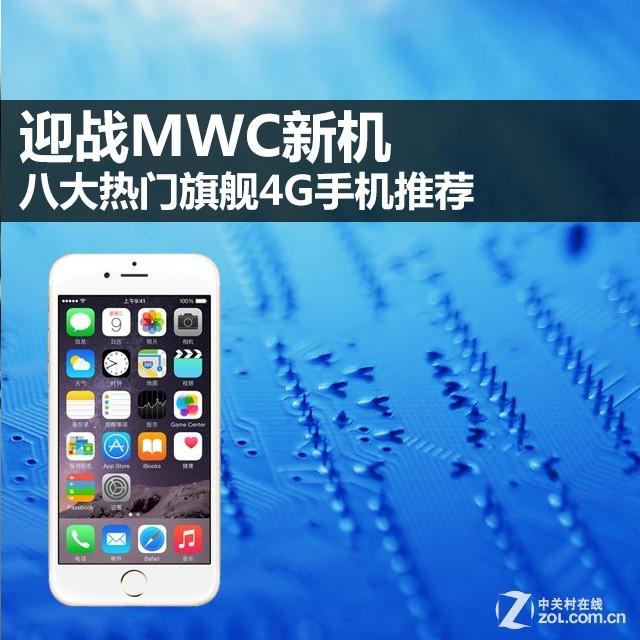 迎战MWC新机 八大热门旗舰4G手机推荐