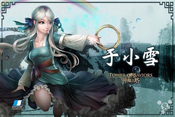 轩辕剑人物乱入 《神魔之塔》月中更新