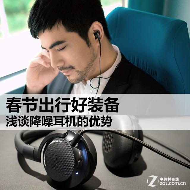春节出行好装备 浅谈降噪耳机的优势