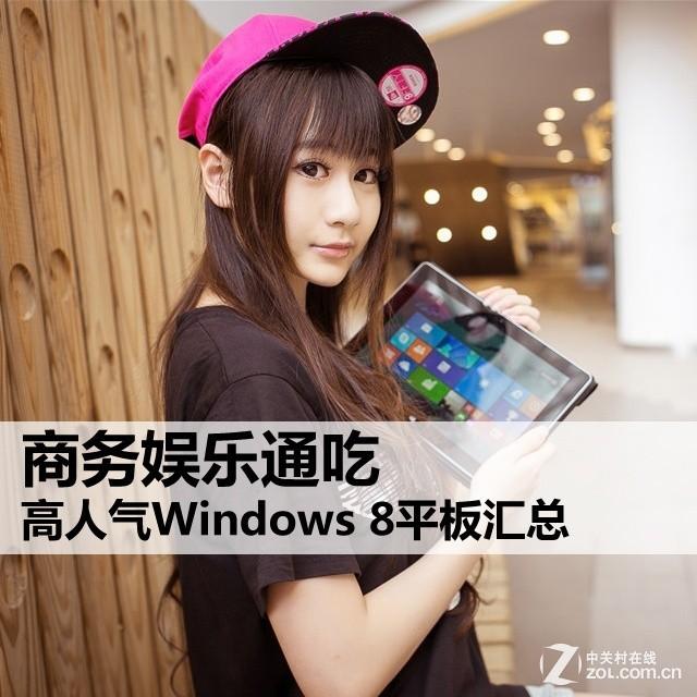 商务娱乐通吃 高人气Windows 8平板汇总
