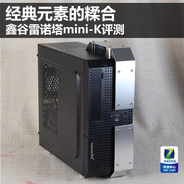 经典元素的糅合 鑫谷雷诺塔mini-K评测