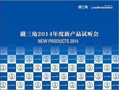 2014年铁三角新品试听会,广州站正式开启
