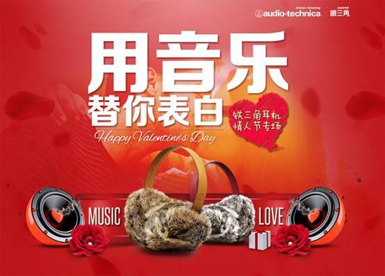 用音乐替你表白 铁三角耳机京东情人节专场