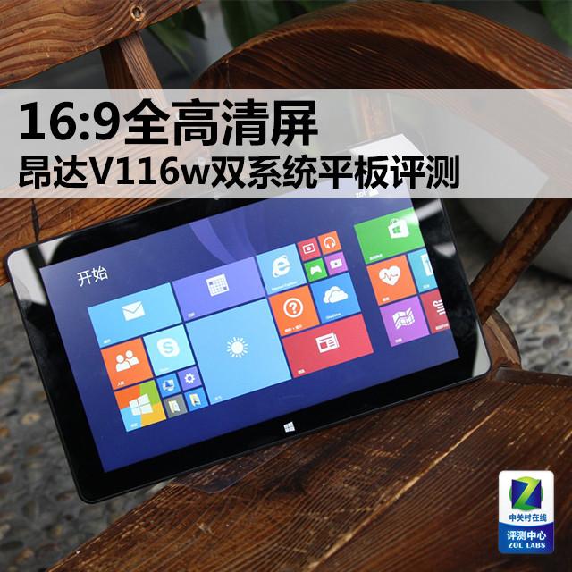 16 9全高清屏 昂达V116w双系统平板评测