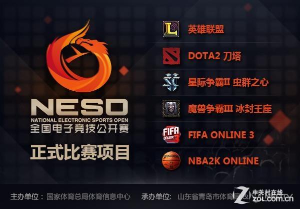 电竞全运会NESO公布六项正式比赛项目