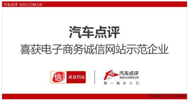 汽车点评(xgo.com.cn)成立于2007年,是百度控股企业莱富特佰旗下网站,经过7年高速发展,已成为广受消费者青睐的网络第一购车入口。汽车点评长期致力于搭建汽车厂商与消费者连接的关键桥梁,以打造用户导购为导向的精准传播平台为宗旨,为购车用户提供从唤醒消费到达成购买过程中所需的全部内容。到今天,汽车点评在用户基数、网站流量以及营收规模等多个方面,已经跻身行业前列,并且依然保持着快速增长。截止到2014年6月,汽车点评(xgo.