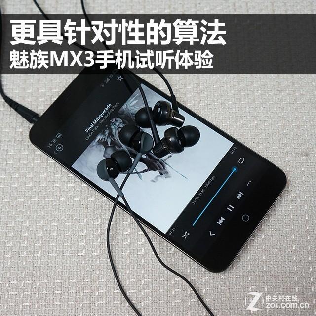 更具针对性的算法 魅族MX3手机试听体验
