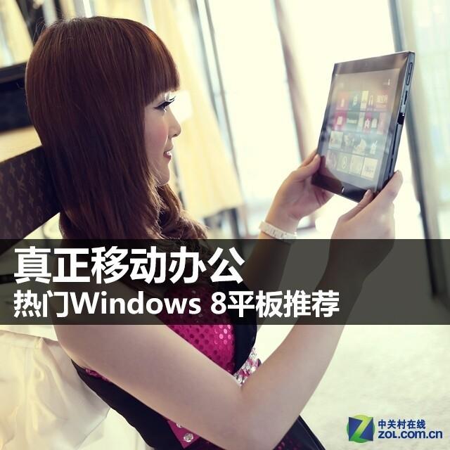 真正移动办公 热门Windows 8平板推荐