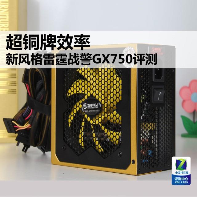 超铜牌效率 新风格雷霆战警GX750评测