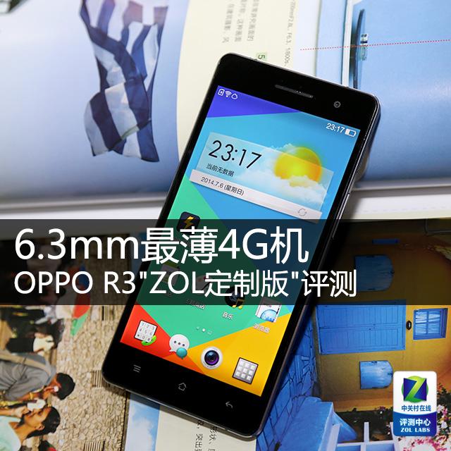 6.3mm最薄4G机 OPPO R3