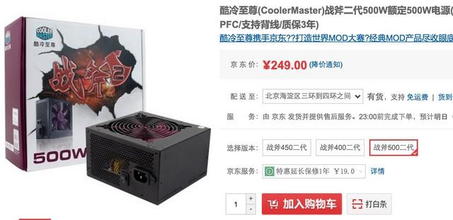 京东好评过万 酷冷至尊战斧二代售249元
