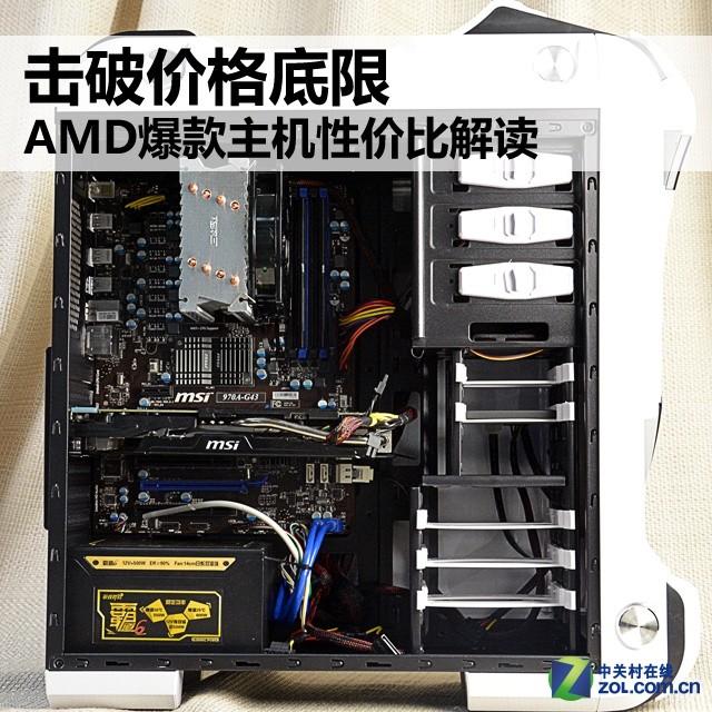 击破价格底限 AMD爆款主机性价比解读